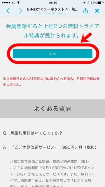 U-NEXT無料登録手順